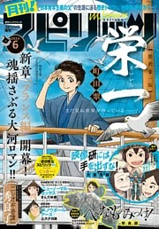 月刊 ! スピリッツ 2021年6月号(2021年4月27日発売号)