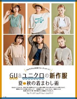 GU&ユニクロの新作服 夏→秋の着まわし術