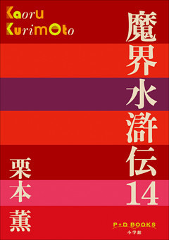 P+D BOOKS 魔界水滸伝 14