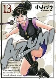AZUMI-あずみ- 13巻