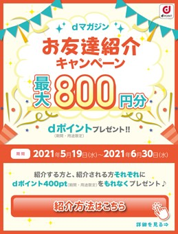 お友達紹介キャンペーン 最大800円分ポイントプレゼント!!