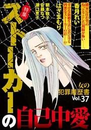 女の犯罪履歴書Vol.37~ストーカーの自己中愛~ 1