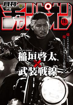 月刊少年チャンピオン2020年11月号