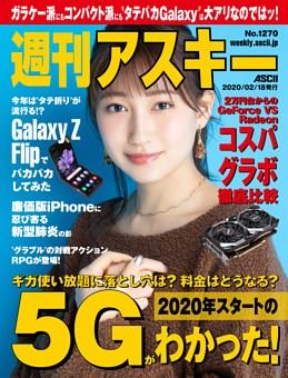 週刊アスキー No.1270(2020年2月18日発行)