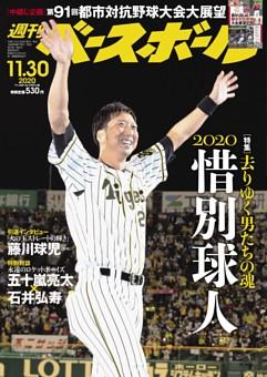 週刊ベースボール 2020年11月30日号