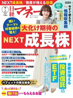 日経マネー 7月号