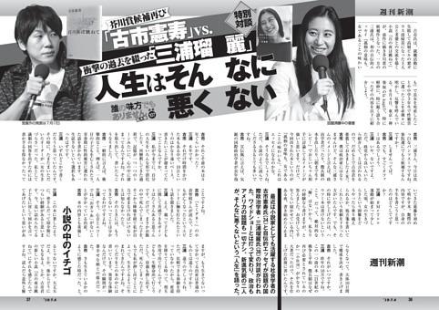 【特別対談】「古市憲寿」vs.「三浦瑠麗」