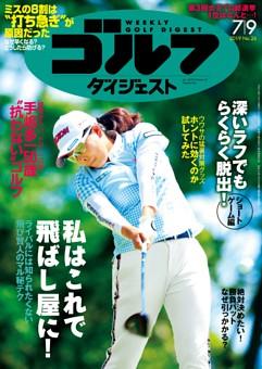 週刊ゴルフダイジェスト 2019年7月9日号