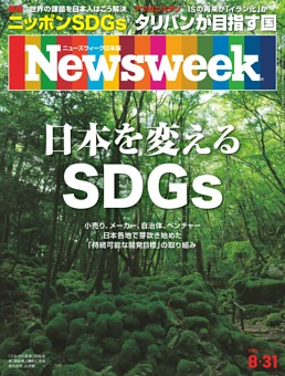 ニューズウィーク日本版 8月31日号