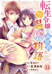 Berry'sFantasy 転生令嬢の異世界ほっこり温泉物語11巻