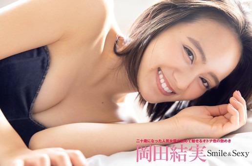 岡田結実 Smile & Sexy