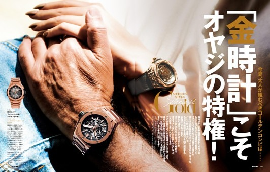 ★第2特集★「金時計」こそオヤジの特権!