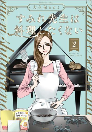すみれ先生は料理したくない【かきおろし漫画付】 (2)
