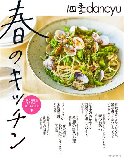 四季dancyu 春のキッチン