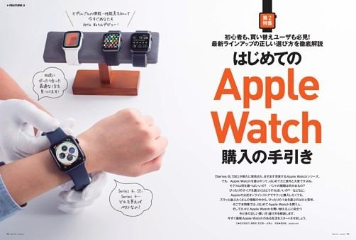 【特集2】はじめてのApple Watch