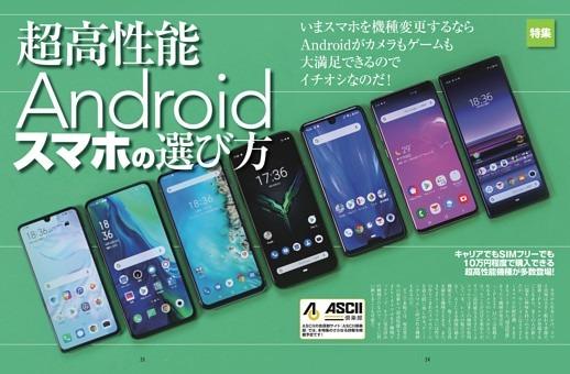 特集 超高性能Androidスマホの選び方
