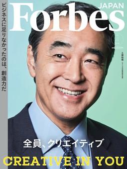 Forbes JAPAN 2021年4月号
