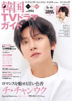 韓国TVドラマガイドvol.094