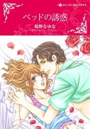 ベッドの誘惑【分冊】 10巻