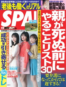 週刊SPA! 2021年4月20日号