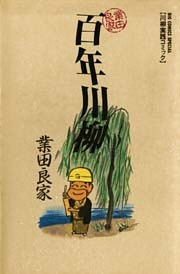 百年川柳 1巻