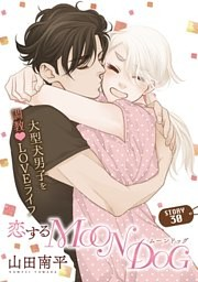 花ゆめAi 恋するMOON DOG story30