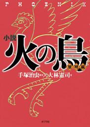 小説 火の鳥【黎明編】