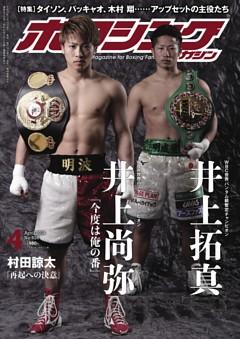 ボクシングマガジン 2019年4月号