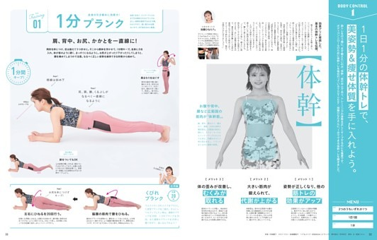 BODY CONTROL 1 1日1分の体幹トレで、美姿勢&痩せ体質を手に入れよう。