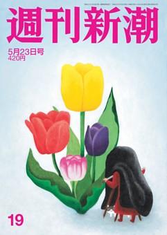 週刊新潮 2019年5月23日号