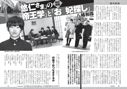 「悠仁さま」の「帝王学」と「お妃探し」/評論家 八幡和郎
