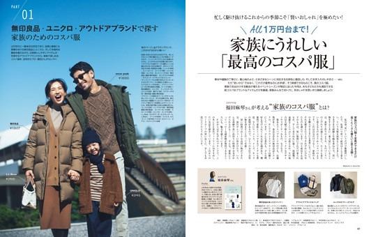 All¥1万円台まで! 家族にうれしい「最高のコスパ服」