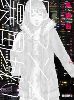ロマンス暴風域  【分冊版】12