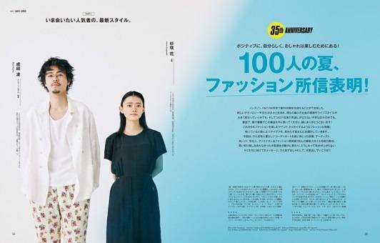 100人の夏、ファッション所信表明! PART.1/いま会いたい人気者の、最新スタイル。