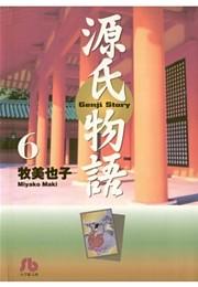 源氏物語 6巻