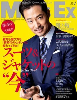 MEN'S EX 2020年04月号
