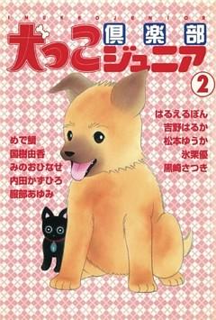 犬っこ倶楽部ジュニア 2巻