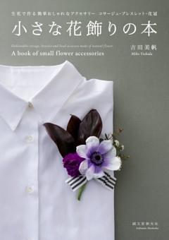 小さな花飾りの本生花で作る簡単おしゃれなアクセサリー コサージュ・ブレスレット・花冠