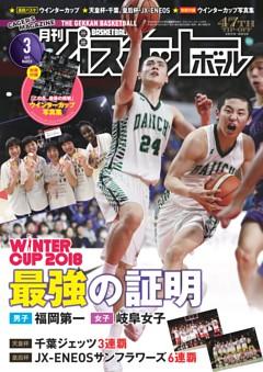 月刊バスケットボール 2019年3月号