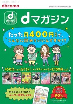 dマガジンコンテンツBOOK Vol.23