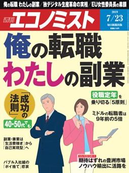 週刊エコノミスト 2019年7月23日号