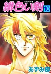 緋色い剣 10巻