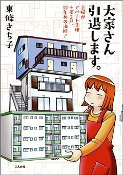 大家さん引退します。 主婦がアパート3棟+家2戸、12年めの決断!
