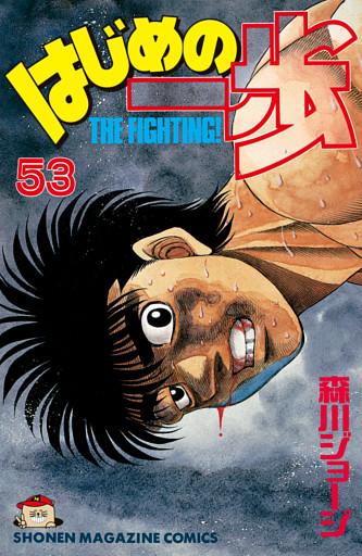 はじめの一歩(53)