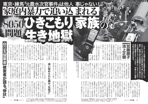 〔8050問題〕東京・練馬「元農水次官事件」は他人事じゃない! 家庭内暴力で追い込まれるひきこもり家族の生き地獄