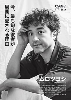〔FACEMEN2019〕俳優・ムロツヨシ 今、最も旬な役者が周囲に愛される理由