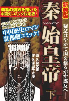 【新装版】秦始皇帝 下