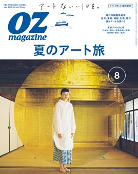 OZmagazine 2019年8月号