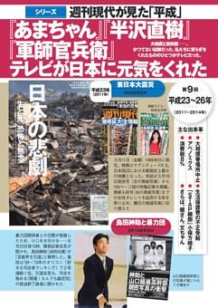 週刊現代が見た「平成」