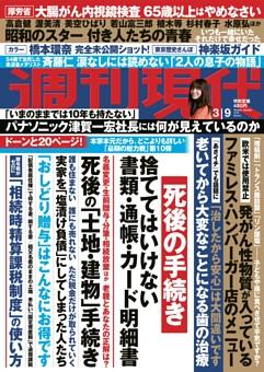 週刊現代 2019年3月9日号